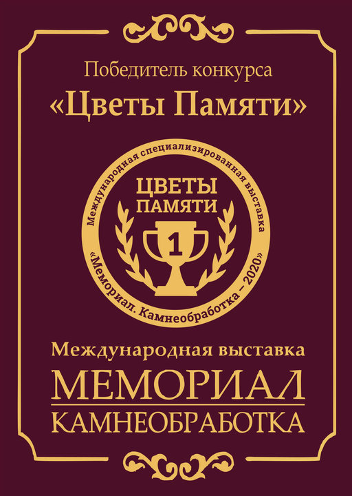 ООО «Городская Ритуальная Служба» — победитель конкурса «Цветы памяти»